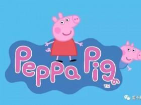 怎样让宝宝从中文版的《小猪佩奇》喜欢上英文版的《Peppa Pig》
