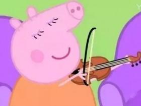 《小猪佩奇》中的育儿道理之一:出色的孩子一定源自出色的父母