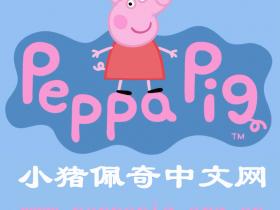 小猪佩奇高清英文版动画片视频全集第一季第1到10集内容介绍和下载链接
