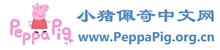 小猪佩奇中文网